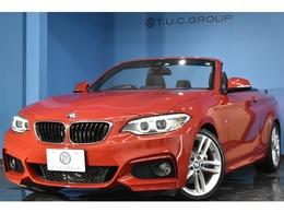 BMW 2シリーズカブリオレ 220i Mスポーツ ヒ-タ-黒革 Bカメラ 車線逸脱 18AW 2年保付
