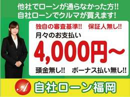 【自社ローン】自社ローン対応地域について福岡県(北九州ナンバー地域除く)・九州・本州・四国・対応地域であっても離島は対応外です。沖縄・北海道は対応できません。審査にあたっては基本ご来店が必要となります