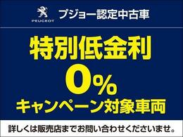 【特別低金利】0%金利実施中!【PEUGEOT一宮:0586261611】