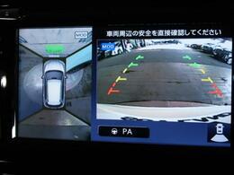 クルマを上空から見下ろしているかのように、直感的に周囲の状況を把握できるアラウンドビューモニター、MOD(移動物 検知)機能を採用しています!狭い場所での駐車でも周囲が映像で確認できます。