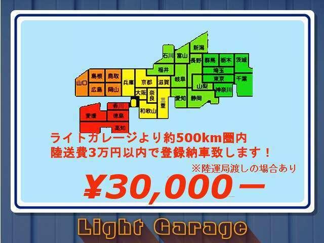 500km圏内3万円以内にて登録納車致します!※陸運局または最寄り駅にて納車引き渡しのばあいもあります。