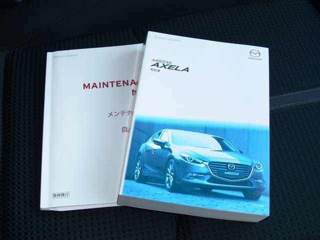 新車保証書、車両取扱説明書 です。