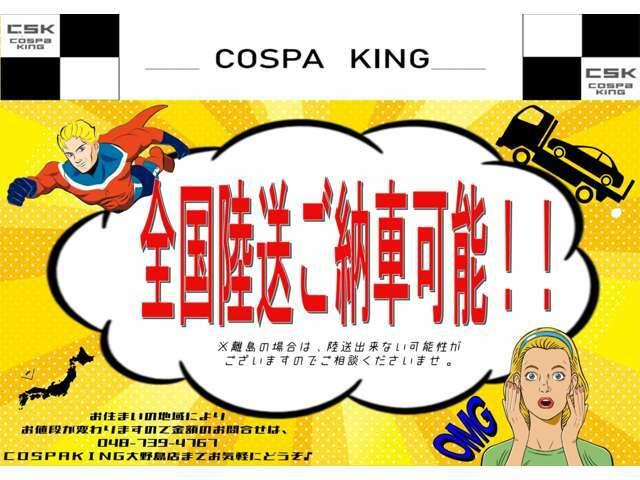 遠方納車も行っております。北海道~沖縄県まで販売実績ございます。大切なお車をお届致します!県外の方もお気軽にお問合せくださいませ。