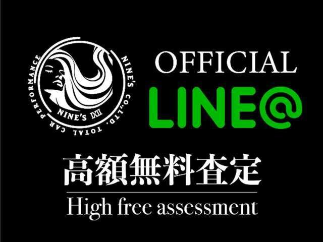 買取査定のみでもお気軽に!ナインズ独自ルートならではの高価買取!http://nines-performance.ltd/line/ 年中無休でトーク対応LINE 追加ID@nines358.com