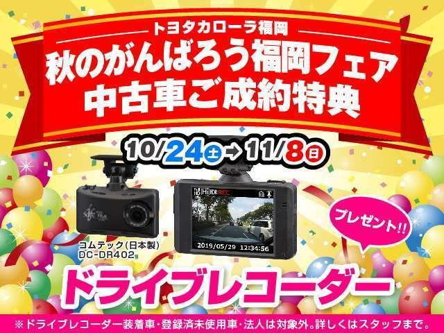 10月24日から11月8日の期間、当社で中古車をご成約いただくとドライブレコーダーをプレゼント!
