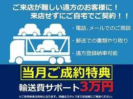 ☆当月ご成約特典!遠方のお客様限定輸送費3万円サポート。 全国ご納車大歓迎!お気軽にお問い合わせくださいませ。