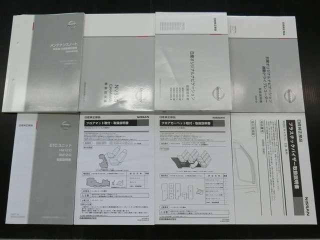 メンテナンスノート(メーカー保証書)+各取扱説明書があります。