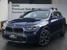 BMW X2 xドライブ18d MスポーツX ディーゼルターボ 4WD 認定保付ACCヘッドアップLEDシートヒーター