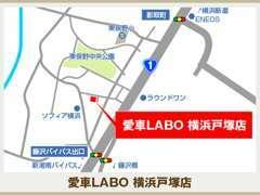 当社は国道一号線(藤沢バイパス出口交差点)からすぐです。ソフィア横浜さんをこえたら右に曲がります。