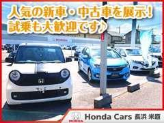 人気の新車・中古車を常時展示中♪米原インターから車で10分とアクセス便利です。さらに車で10分北に長浜インター店ございます。