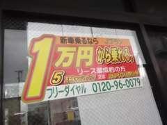 新車に月々1万円から!コミコミ低額で乗れちゃうお得なJプラン/新車市場、取り扱っております!