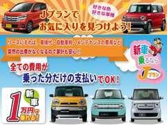 届出済未使用車から軽トラまで多種多様な車両をお手頃価格でご用意しております!