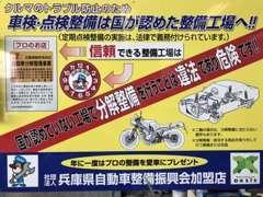兵庫県自動車整備振興会加盟店と提携を結んでおります。納車整備点検は全車法定24カ月点検または法定12カ月点検整備を行います。