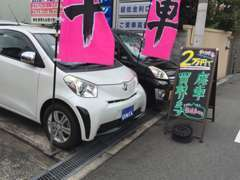 廃車のお車ありませんか?当店では、普通車のみ廃車のお車を二万円で買い取りさせて頂きます!