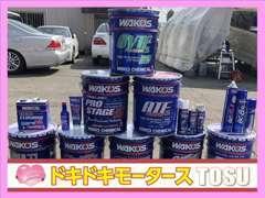 高性能オイルのWAKO'S製品を使用しております。