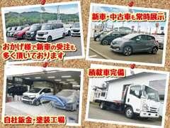 鈑金工場完備!!購入後のアフターサービスにも注力してます!安心納得の新車/中古車選びをお手伝い致します!