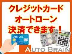クレジットカード決済できます。オートローンもご用意しておりますのでお申し付けください。