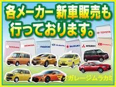 各種メーカー取り扱っております!新車販売もマイガレージムラカミへお任せください!