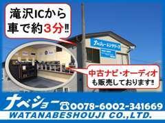 店舗は滝沢ICから車で約3分!パチンコリジョイス様の傍にございます。青い【ナベショー】の看板が目印です☆