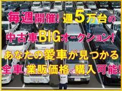 当店は毎週中古車オ-クション会場に行き車の仕入れを行っております(*^^)v お客様のお探しのお車も格安で探せます♪