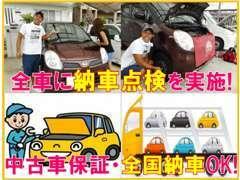 お車は全車,納車点検を実施(*^^)vまごころ込めて洗車を行いご納車します。また,納車後も安心な中古車保証も取り揃えております♪