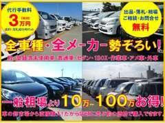 愛車を高く売りたい!愛車をお得に買いたい方はお問合せ下さい(*^^)vまずは,売りたい,買いたい車のオ-クション価格お伝えします♪