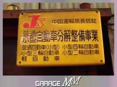 中国運輸局認証工場で充実のメンテナンスをお客様にお届けしております!自慢の整備スタッフが心を込めて対応しております☆