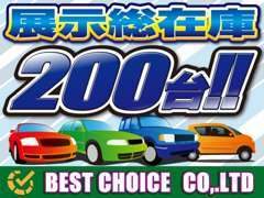 所持ヤードは3つ!在庫数は200を越え、軽自動車・SUV・ワゴン・バン・トラック等お車も多種多様にそろえております。