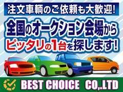 8万台以上のお車が毎週出品される中で、お客様の求める理想の車をオークションから購入いたします!国産車から外車まで!