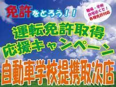 当社は、札幌市内、及び近郊(小樽~千歳)の自動車学校提携店です!お気軽にお問合せ下さい!