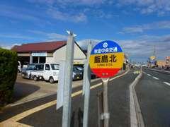 国道7号線沿い 飯島北停留所前が当店です。