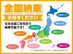 全国への納車もお任せください!日本全国!!ご自宅まで納車可能です!!お気軽にお申し付けください!!