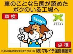 当社は新潟県自動車整備振興会の会員です。実績も経験もある整備士がおりますので安心してお任せ下さい。