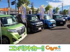 コンパクトカーを30台以上、軽自動車の届出済未使用車というお買得なお車を300台以上展示して、ご来店をお待ちしております。