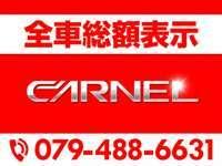 CARNEL 神戸西店 諸費用コミコミロープライス車総額表示専門店