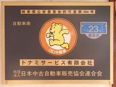 当社は、安心のJU岐阜SHOPです。ぜひお気軽にご連絡・ご来店ください。