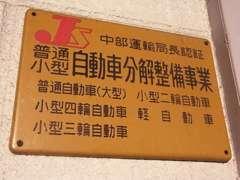 自社工場は、国の認証を受けた「認証工場」になります。