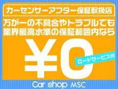 全国対応の中古車保証も取扱っています!安心して乗って頂く為にも、お車ご購入の際には合わせてご検討下さい♪