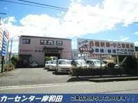 カーセンター岸和田 null