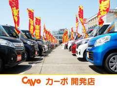 カーボは女性、お車初心者、シニアの方々を中心に近年大人気の軽自動車販売専門の自動車販売店です。