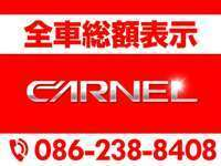 CARNEL 岡山店 諸費用コミコミロープライス車総額表示専門店