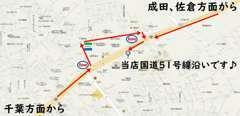 最寄りインターは【京葉道路貝塚インター】、最寄り駅は【JR都賀駅】又は【モノレール桜木町駅】、駅まではお迎えに上がります♪