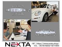 公平な査定は日本自動車査定協会会員のNEXTAでお申し込み下さい