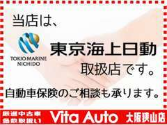 当店は東京海上日動取扱店です。担当者までお気軽にご相談ください。