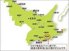 遠方から初めて弊社までお越しになられる方は地図を参考にしてください。釧路~厚岸~根室と国道44号線沿いの漁師町です。