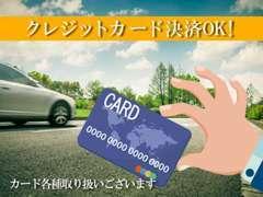各種クレジットカード取扱致しております!気軽にご利用ください