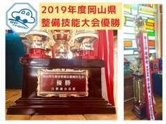 【実績】2019年度岡山県整備技能大会にて優勝いたしました!今後も益々のサービス向上に向け努力して参ります。
