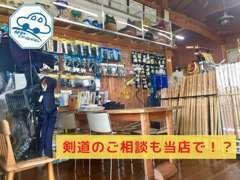 【店内】カー用品はもちろんですが、当店では剣道用品のも多数取り扱っております。全国でもクルマと剣道の両立は珍しいかも?
