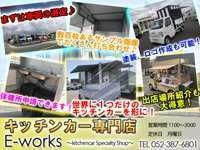 移動販売車/キッチンカー専門店 Eworks null