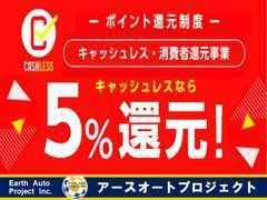 ★キャッシュレス対応★キャッシュレスでお支払いのお客様に5%還元致します♪